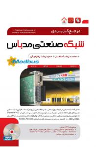 شبکه صنعتی modbus