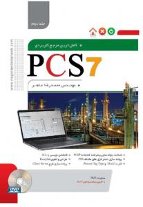 pc s7 advanced