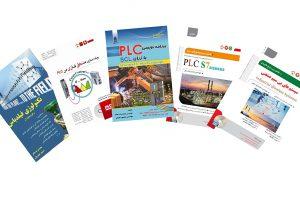 کتابهای منتشر شده مهندس ماهر1